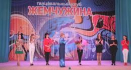 жемчужина лиски танцевальный клуб