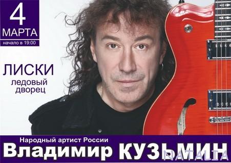 ледовый дворец концерт новости города лиски