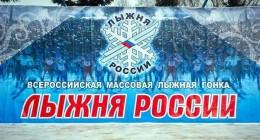 лыжня россии лиски новости города отзывы форум лиски
