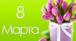 8 марта лиски воронежская область